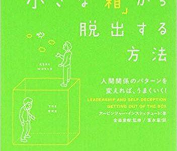 書評「自分の小さな「箱」から脱出する方法」〜何度も読み返したくなる名著、何度箱から出たとしても、人は気づくとまた箱に入ってしまう生き物なんだと気づく。