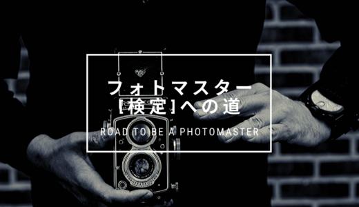 【フォトマスター検定1級への道】受験級選定〜受験まで〜まとめ!
