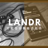 【レビュー】Apple MusicやSpotify等の音楽配信への登録代行サービス「LANDR」がとっても便利〜その2、『あなたの◯◯◯が世界中に公開されました!』と通知が来た。