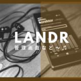 【レビュー】Apple MusicやSpotify等の音楽配信への登録代行サービス「LANDR」がとっても便利〜その3、管理画面で色々分かって便利!