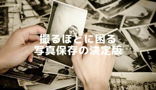 「写真も資産も分散が大事!」ほぼ無料で安心の分散写真保存術!〜撮るほどに困る写真保存場所の決定版