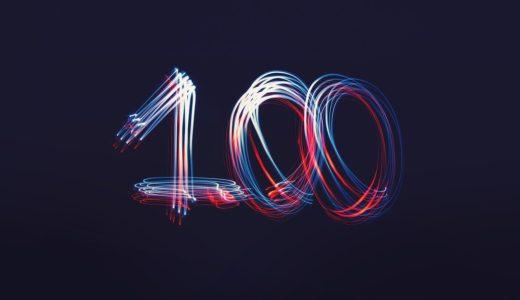 人生初!ブログ記事が100個になった!おめでとう自分。