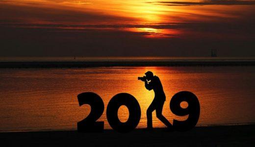 2020年になったけど、気にせず2019年まとめをしときます。