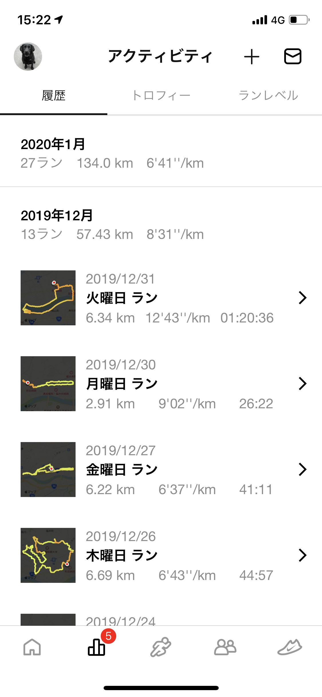 ランアプリの画面