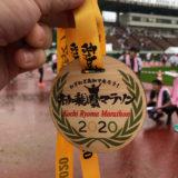 龍馬マラソンメダル