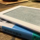 本とKindle