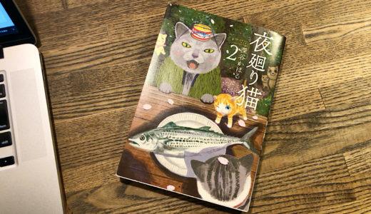 我が家のトイレの書棚から〜『ほっこり、切なさ、愛しい、分かるぅぅ・・・』なんかが全部詰まった猫が主人公の漫画をご紹介。