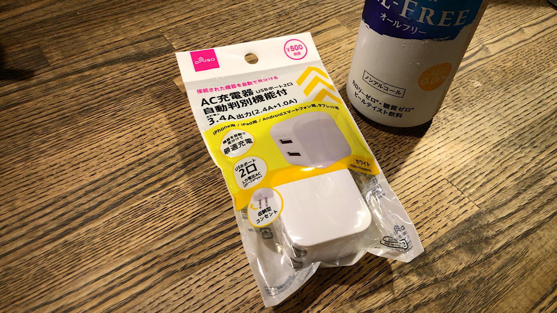 daiso USB充電器
