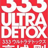 333ウルトラデトックス