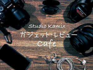 ガジェット・カフェ〜Studio Kmix