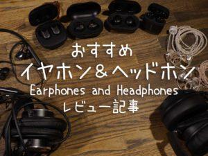 earphone-and-headphone