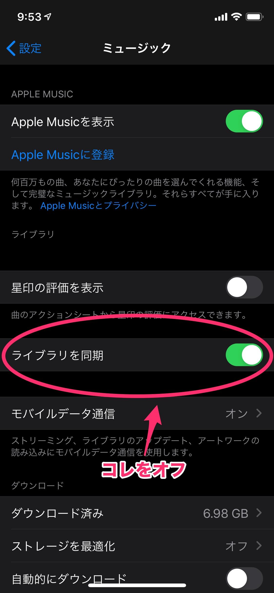 「設定」 →「ミュージック」 →「ライブラリ」