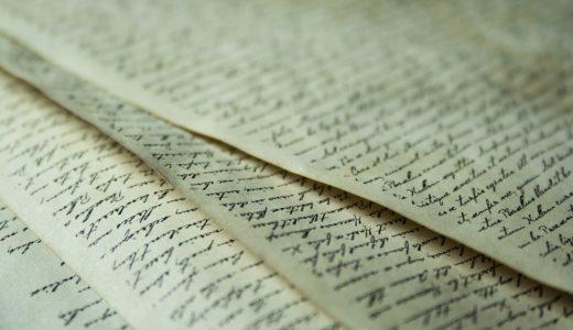 「書く事」について勘違いしていた・・・と云う事をブログ沼で学んだ話。