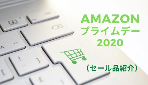 Amazon Prime Day(プライムデー)2020で心奪われているセール品たち!〜すでにいくつか「見逃し三振」してしまった・・・(後悔)