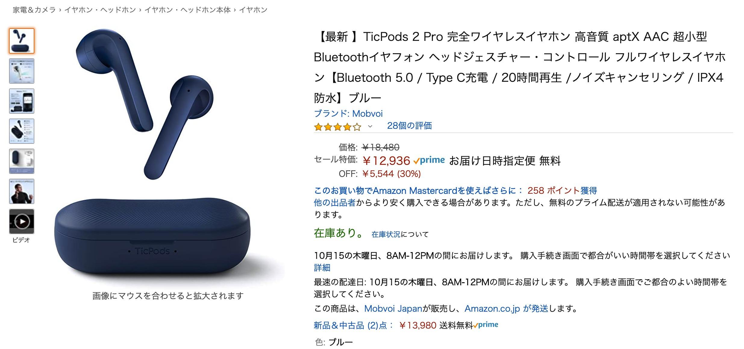 Amazon Prime Day(プライムデー)おすすめ商品