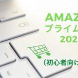 Amazon Prime Day2020(プライムデー)