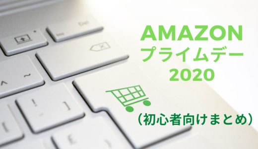 Amazon Prime Day(プライムデー)2020初心者向け攻略法〜一周回って分かりにくい?アマゾン・プライムデーをまとめてみた【初級編】