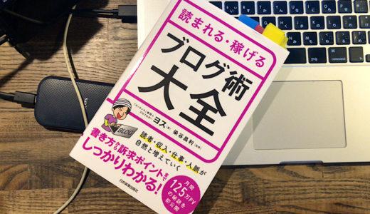 【書評】「今すぐ書きたいっ!」ブログを書く楽しさがむくむくと膨れ上がって止まらなくなる一冊「読まれる・稼げる ブログ術大全/ヨスさん」
