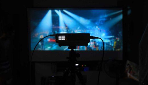 「お家オンライン・ライブ(ストリーミング・ライブ)」はプロジェクターでライブ感爆増!〜大画面でお家にライブ会場を【格安】でつくる方法