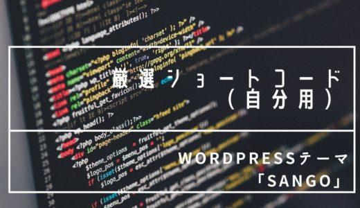 sango-short-code