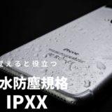 防水防塵規格 IPXX