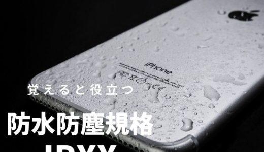 【覚えとくと役に立つ!】スマホやカメラ精密機器の『防水/防塵』性能規格【IPXXコード】の読み取り方と簡単な覚え方
