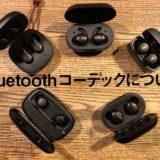 【初心者向け】ワイヤレス・イヤホンとスマホの通信〜猿でもワカルし、ワカルと楽しい!Bluetoothコーデックのまとめ