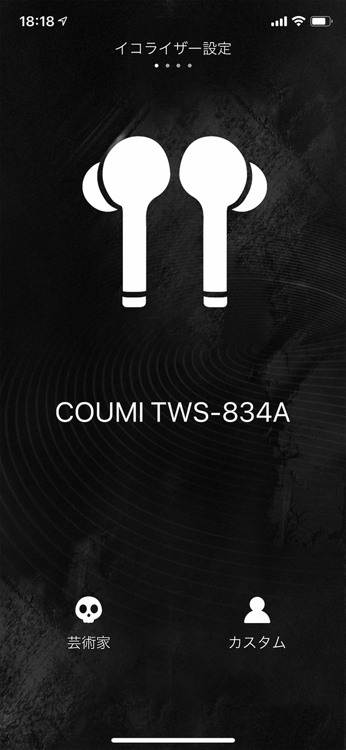 COUMI TWS-834A イコライザーアプリ