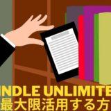 Kindle Unlimitedの簡単解約方法〜読みたい本を一気読みしながら月額料金は抑制!Kindle Unlimitedの最大限活用法。