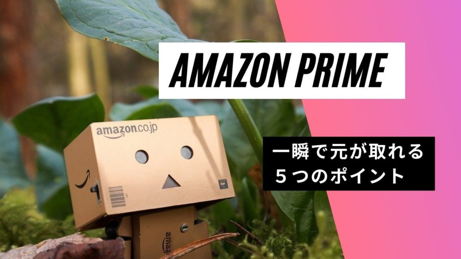 Amazon Prime(アマゾン・プライム)