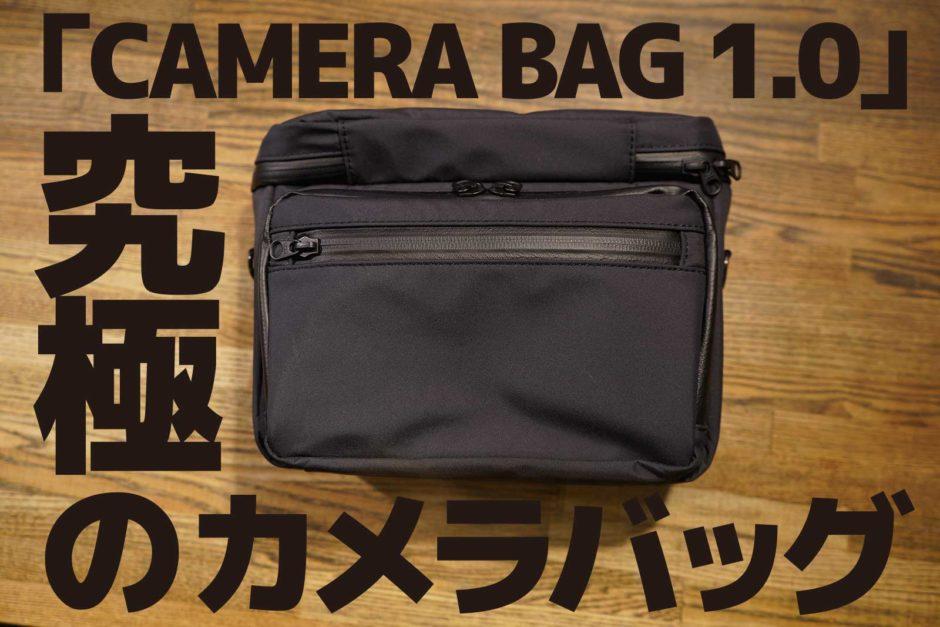 究 極「CAMERABAG1.0」 のカメラバッグ