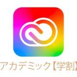 Adobe CC(Adobe Crative Cloud)アカデミック