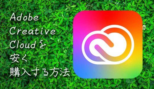Adobe Creative Cloudコンプリート版を安く購入する方法〜クリエイターさん必携!アドビを少しでも安くしたい