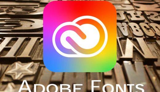 アドビ・フォント(Adobe Fonts)が便利すぎてヤバイ〜もうフォントの心配はしなくて良い!?【Adobe Creative Cloud Tips】
