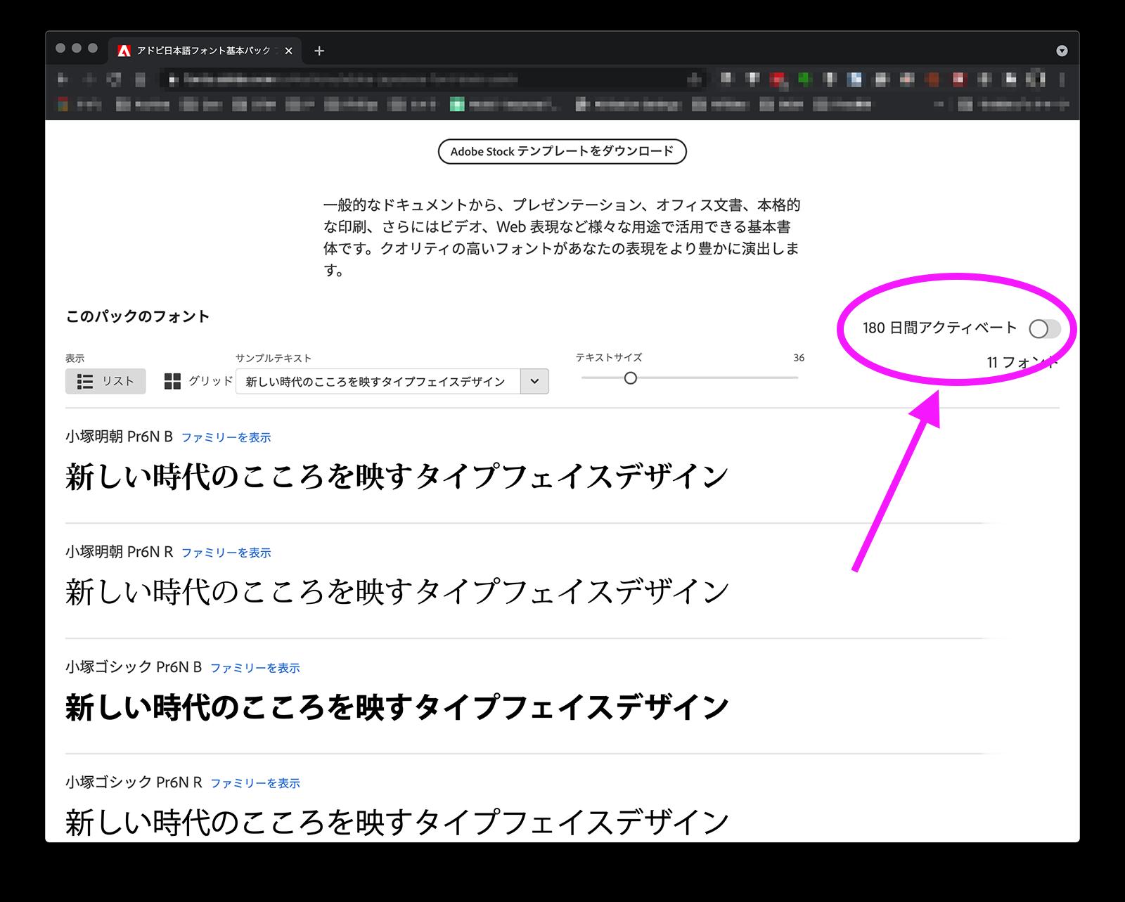 アドビ・フォント Adobe Fonts