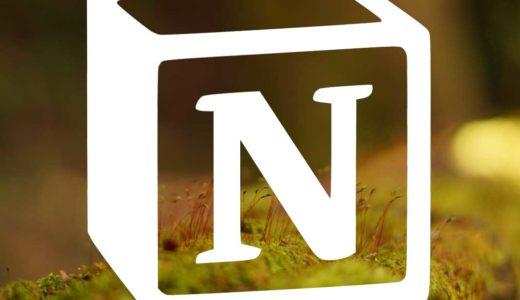 【Notion使い方Tips】簡単!ページ共有機能が便利!Notionで作ったページを即座にウェブページにする方法〜便利すぎて笑えるレベル