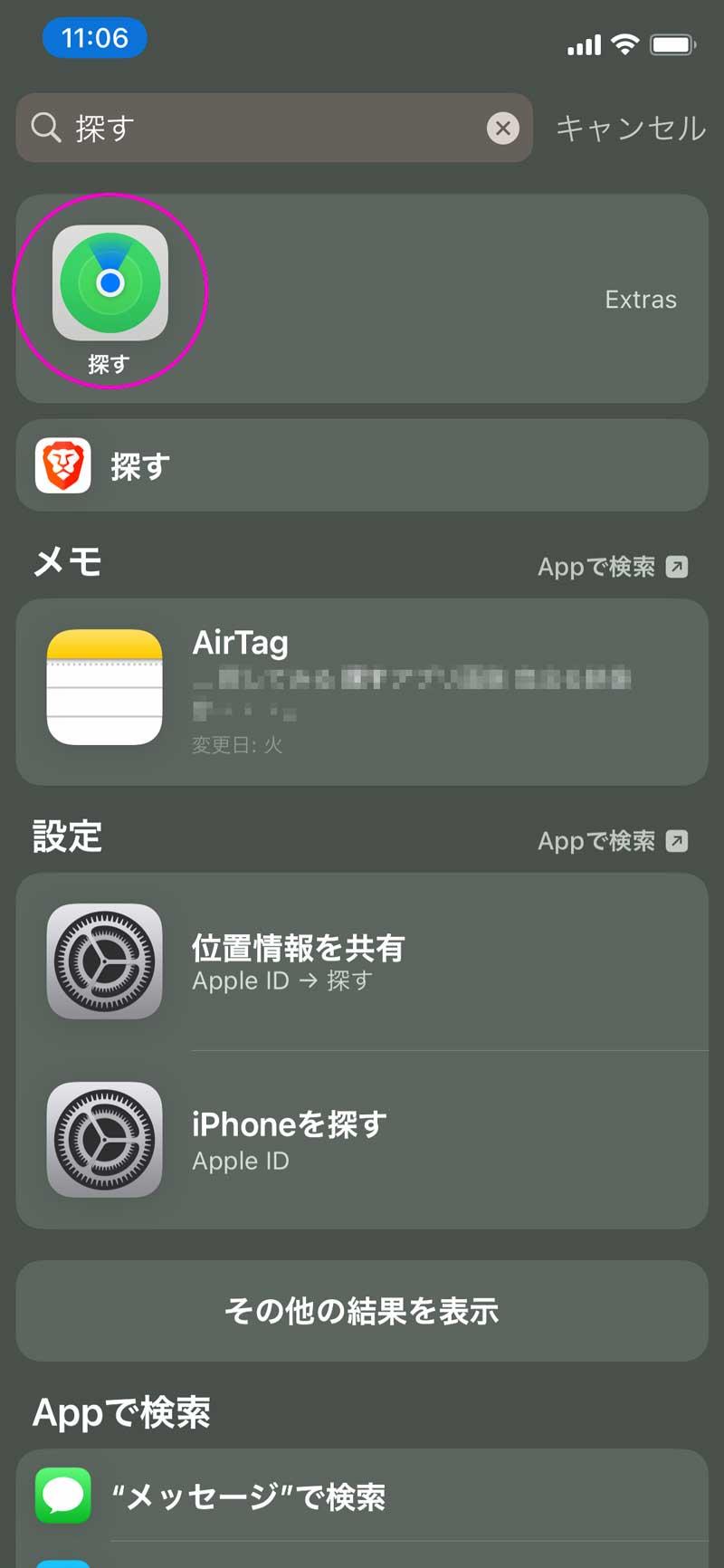 探す アプリ