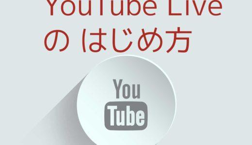 【初心者向け】YouTube Liveライブ配信のはじめ方〜誰でもできるYouTube Liveライブ配信「はじめの一歩」