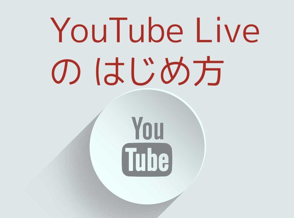 YouTube Live ライブ配信のはじめ方
