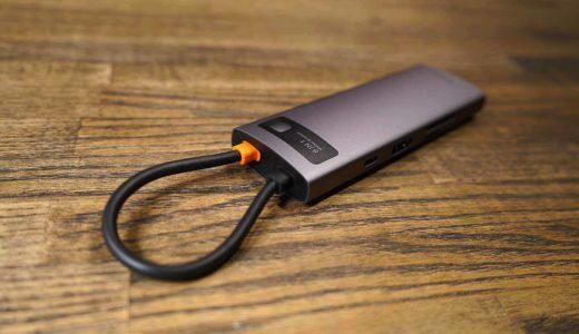 【レビュー】Baseus 8in1 USB-TypeC ハブ〜イーサネットLAN付きハブはネットスピード爆上がりで作業環境が激変!