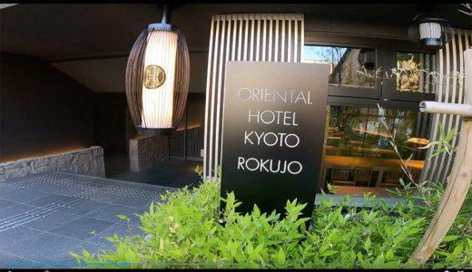 【ホテル紹介】オリエントホテル京都 六条さん〜古都になじむ佇まいと気持ちが落ち着く雰囲気が絶妙