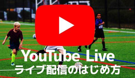 【初心者向け】チャンネル登録者1000人以下でもスマホでサッカー(スポーツ)の試合YouTubeLiveライブ配信を簡単にできる方法〜関係者向け「限定公開」もあり