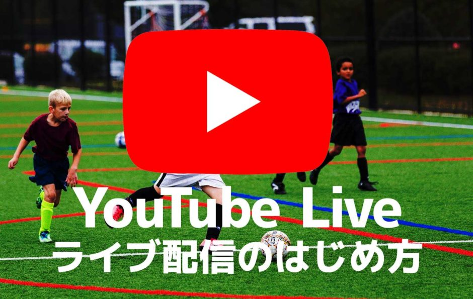 how to youtube live