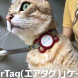 脱走するペット(犬&猫)捜索用に!Apple AirTag(エアタグ)ペット用ケースの選りすぐり紹介