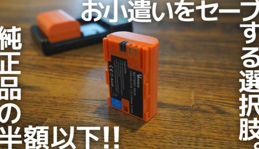Vemico LP-E6/LP-E6N〜CANON EOSシリーズ・カメラ用互換バッテリーを使ってみた〜純正品の半額以下!お小遣いをセーブする選択肢。
