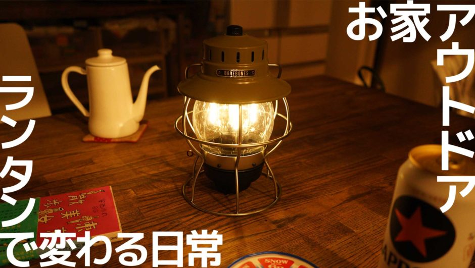 barebones-led-lantern