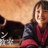 映画評『ブータン 山の教室』〜家畜の糞も最新iPhoneも実はあまり変わらない?・・・幸せは自分で選ぶもの。