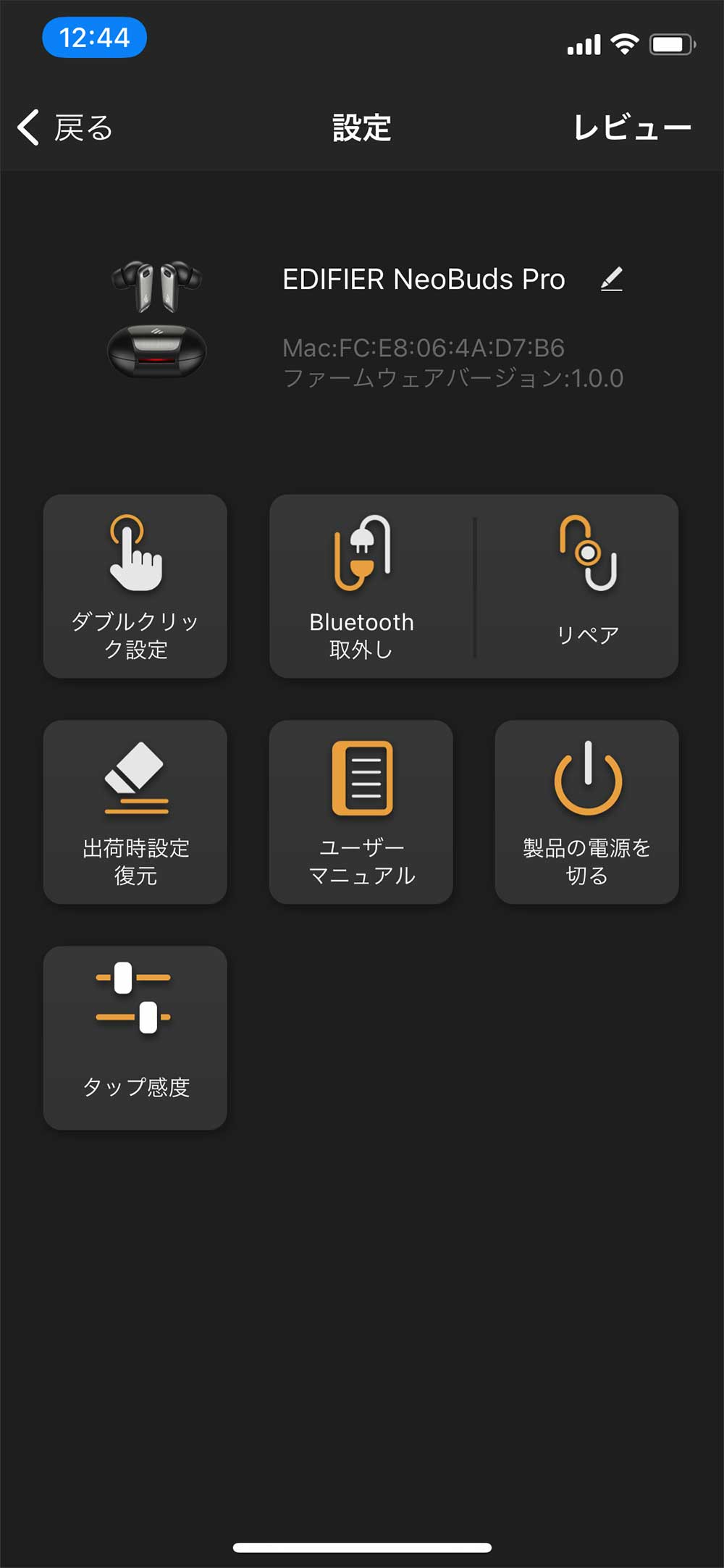 Edifier NeoBuds Pro アプリ