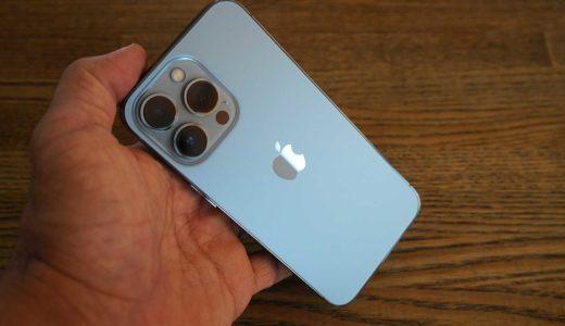 Apple iPhone 13 Pro〜カメラとディスプレイがモンスター級、ミラーレス一眼カメラの出番が激減しそうなスマホ