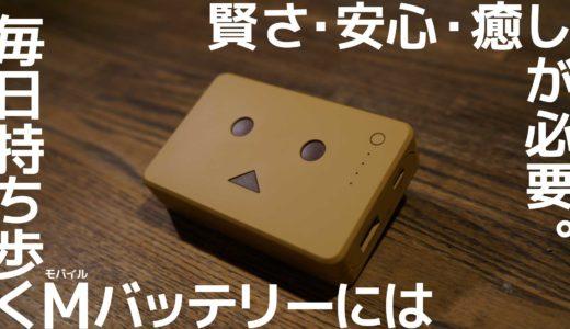 cheero DANBOARD 10050mAh PD18Wダンボー・モバイルバッテリー〜毎日持ち歩くバッテリーに必要なのは「賢さ」と「安全」と「見た目の癒し」だ